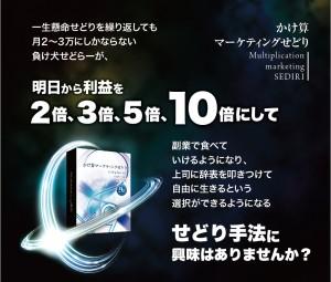 売上9倍 かけ算マーケティングせどり 瀧本 裕紀 レビュー