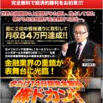 《完全無料》即金投資【株ドカン】お宝銘柄配信