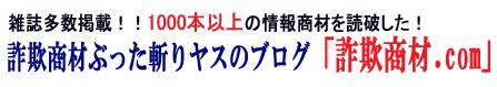 詐欺商材レビュー.com