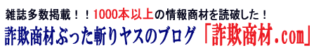 元祖詐欺商材ぶった斬りブログ詐欺商材レビュー.com